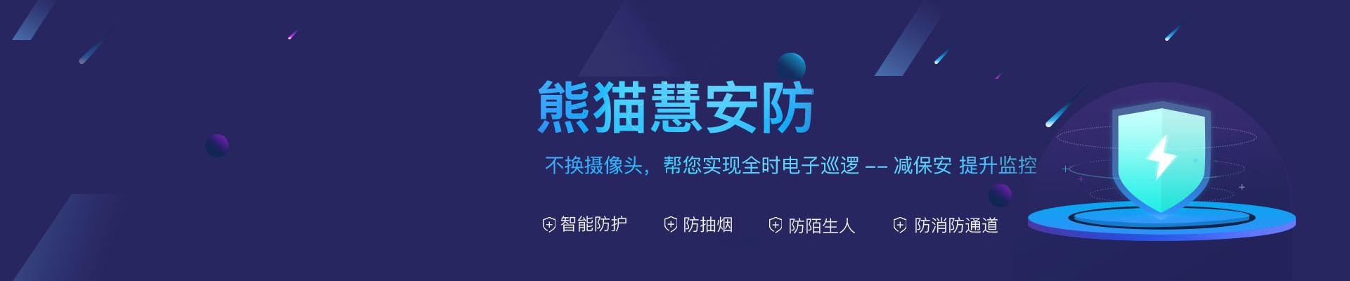 熊猫慧安防专业仓储托管租赁